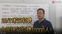 中国银行2020/21两届校招,招100