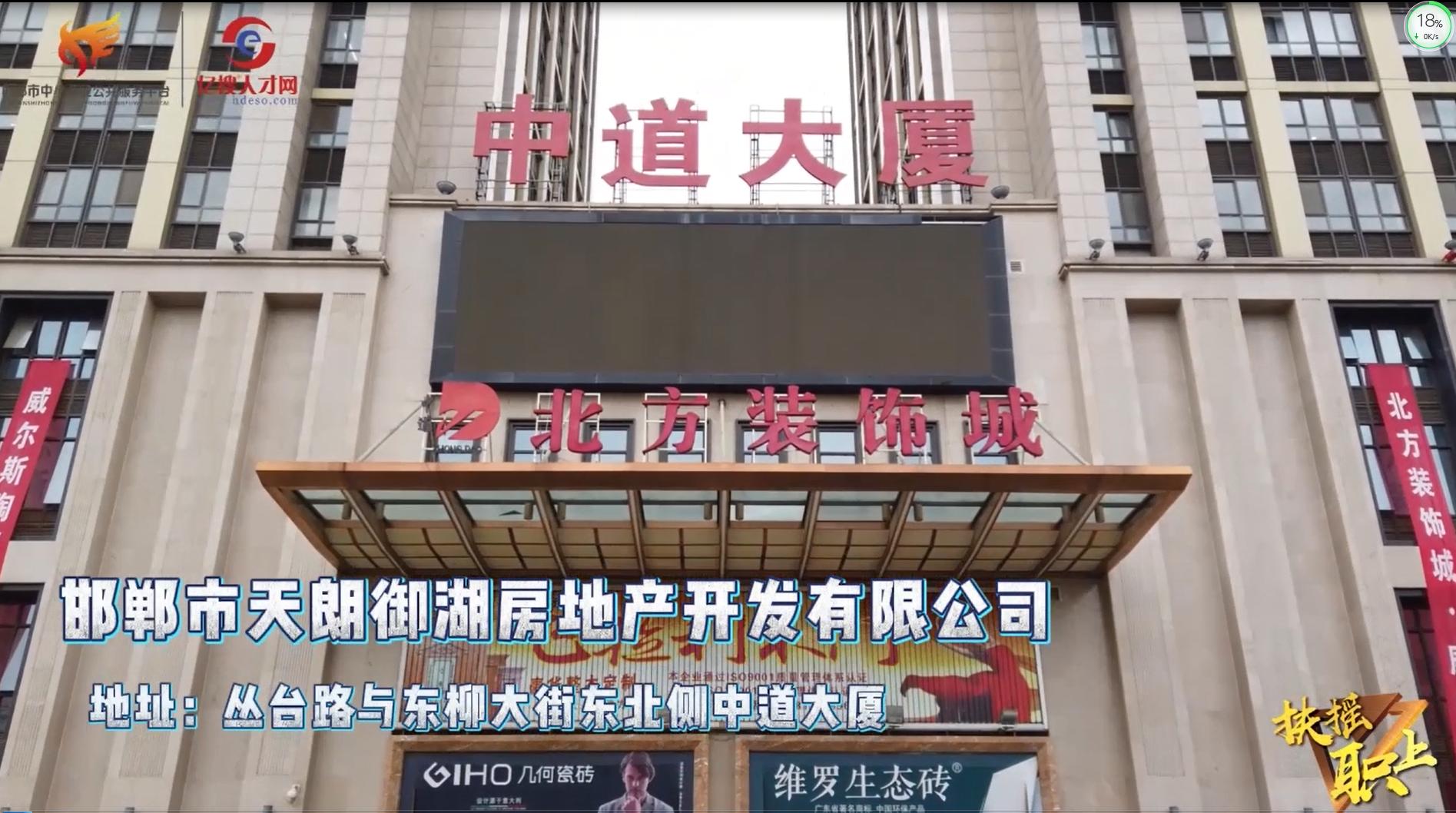 邯郸市天朗御湖房地产开发有限公司