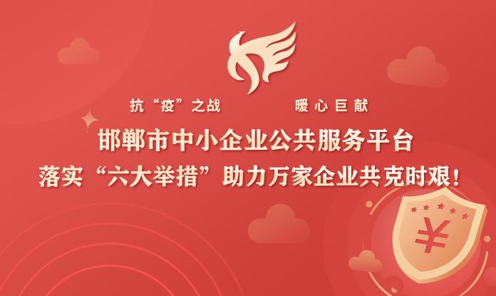 邯郸市中小企业公共服务平台落实六大举措助