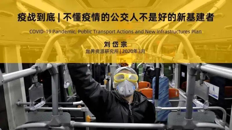 高端访谈 | 刘岱宗:疫情、公共交通与新