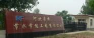 河北荣峰节水节能工程有限公司