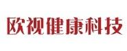 邯郸市开发区欧视健康科技有限公司