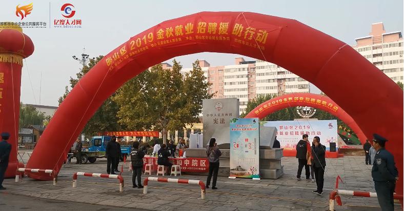 """""""邯山区2019年金秋就业招聘援助行动"""""""