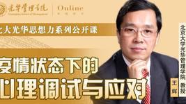 王辉教授:疫情状态下的心理调适与应对