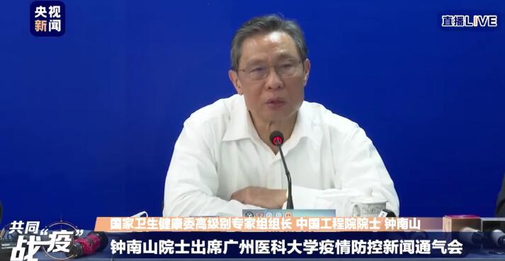 钟南山:我们有信心四月底基本控制疫情