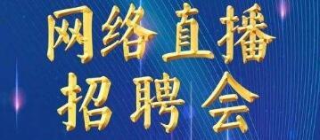 春季抗疫网络招聘会